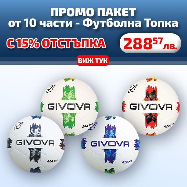Промо Пакет от 10 части - Футболна Топка