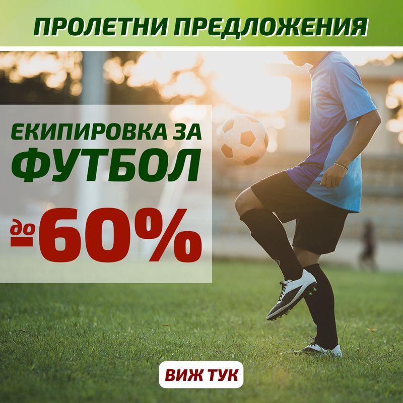 Екипировка за Футбол с до -60%