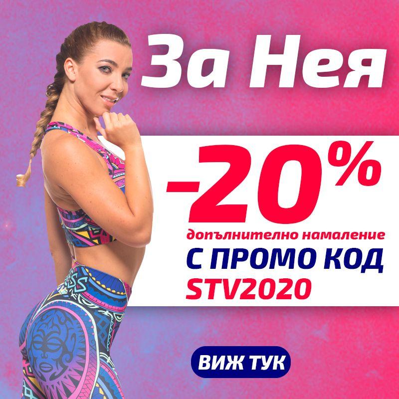 Св. Валентин - За Нея 20% Намаление
