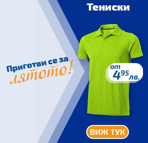 Летни Предложения - Тениски