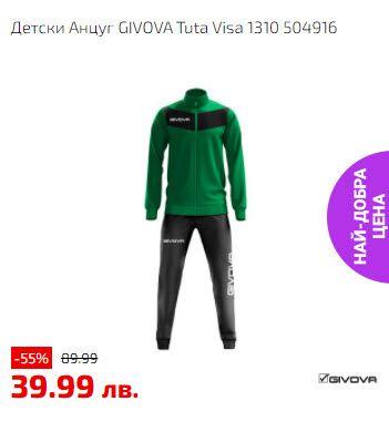 Детски Анцуг GIVOVA Tuta Visa 1310