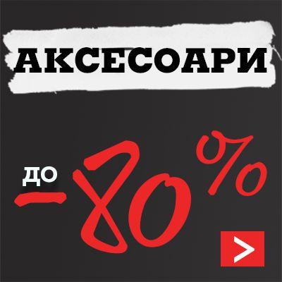 BLK FRD Намаления до 80% - Аксесоари