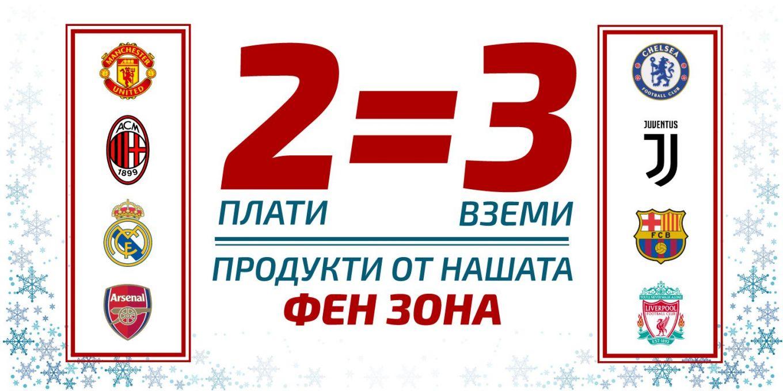 2=3 Фен Зона