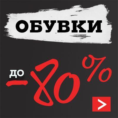 BLK FRD Намаления до 80% - Обувки