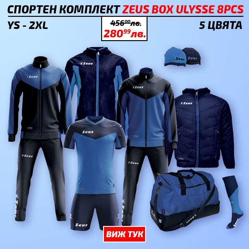 Спортен комплект - Ulysse