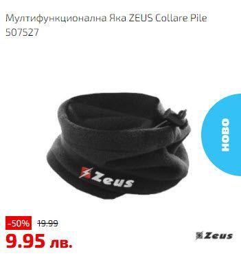 Мултифункционална Яка ZEUS Collare Pile