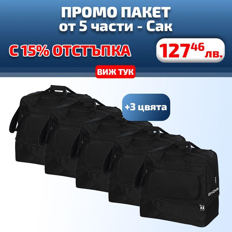 Промо Пакет Сак - 127.46 лв.