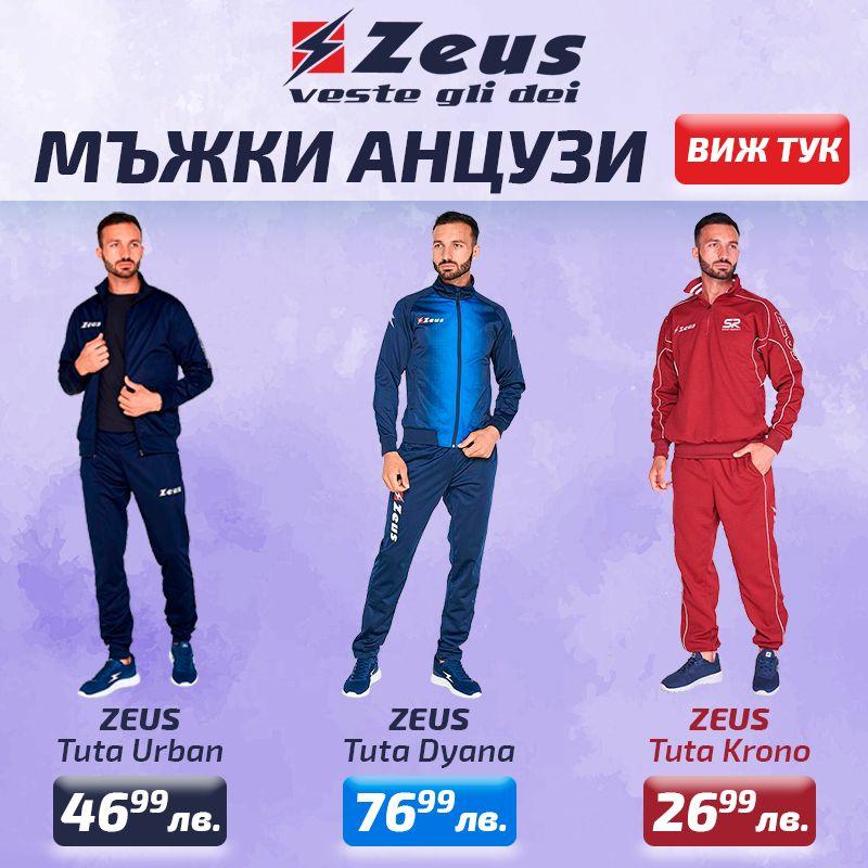 Мъжки Анцузи Zeus