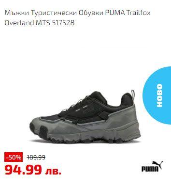 Мъжки Туристически Обувки PUMA Trailfox Overland M