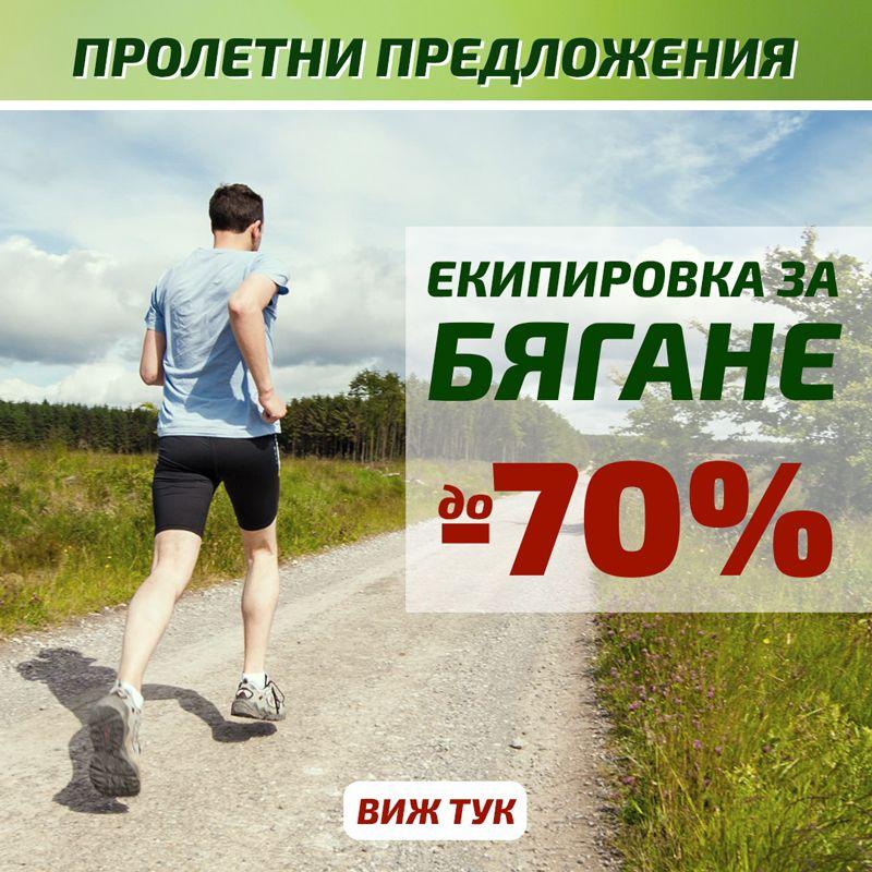 Екипировка за Бягане с до -70%