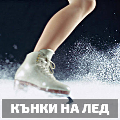 Кънки на лед