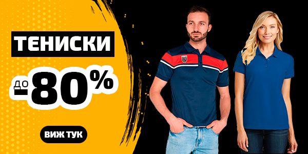 BLK Days - Тениски, Потници и Спортни Бюстиета