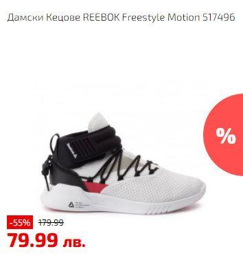 Дамски Кецове REEBOK Freestyle Motion
