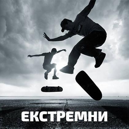 Екстремни