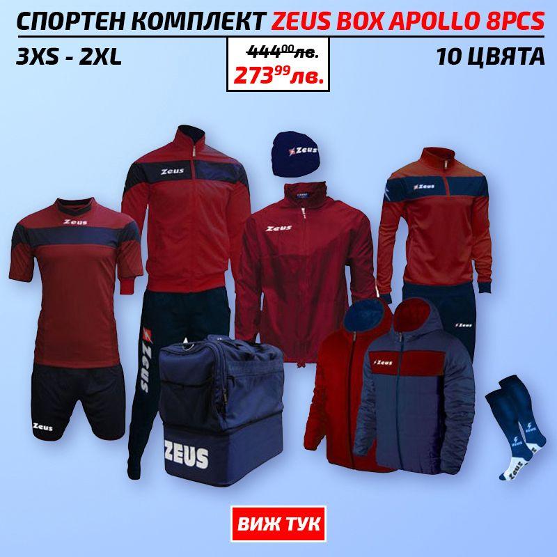 Спортен комплект - Apollo