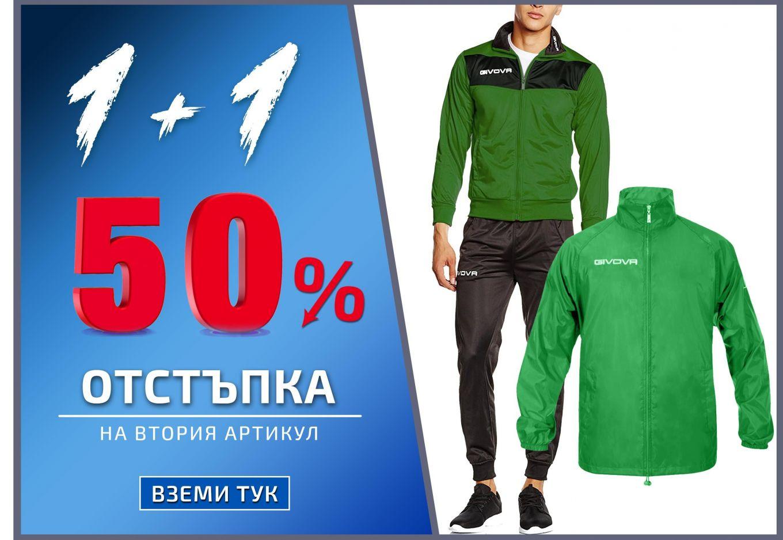 Промо пакет 1+1 - Rain Basico/Visa