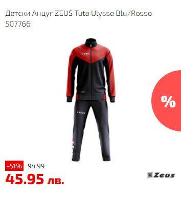 Детски Анцуг ZEUS Tuta Ulysse Blu/Rosso