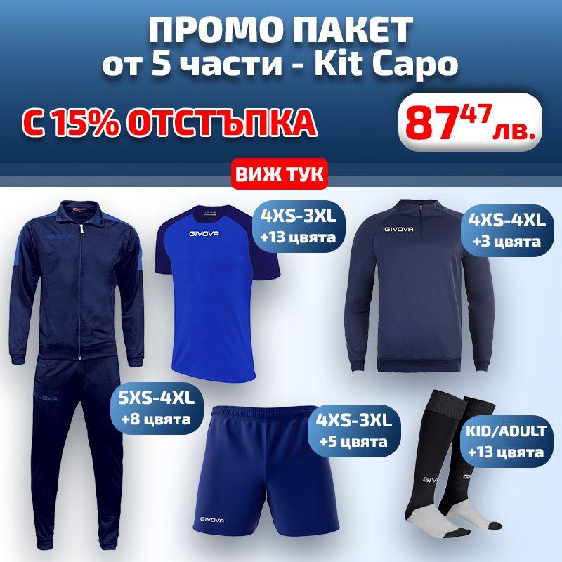 Промо Пакет Kit Capo - 87.47 лв.