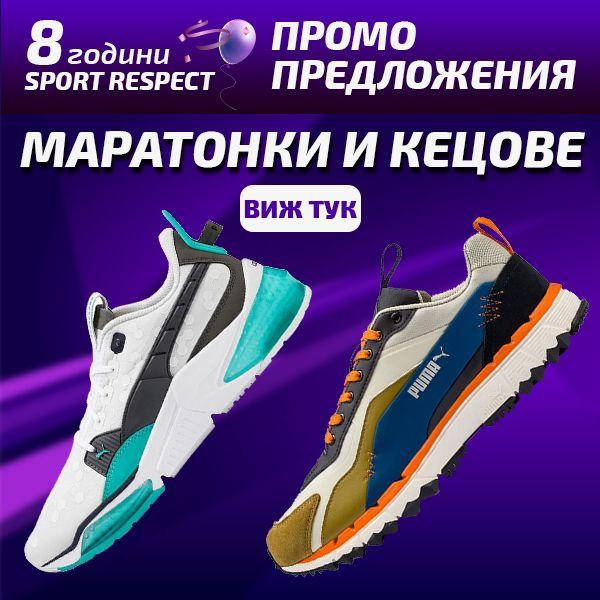 8 години Sport Respect - Промо Предложения - Обувк
