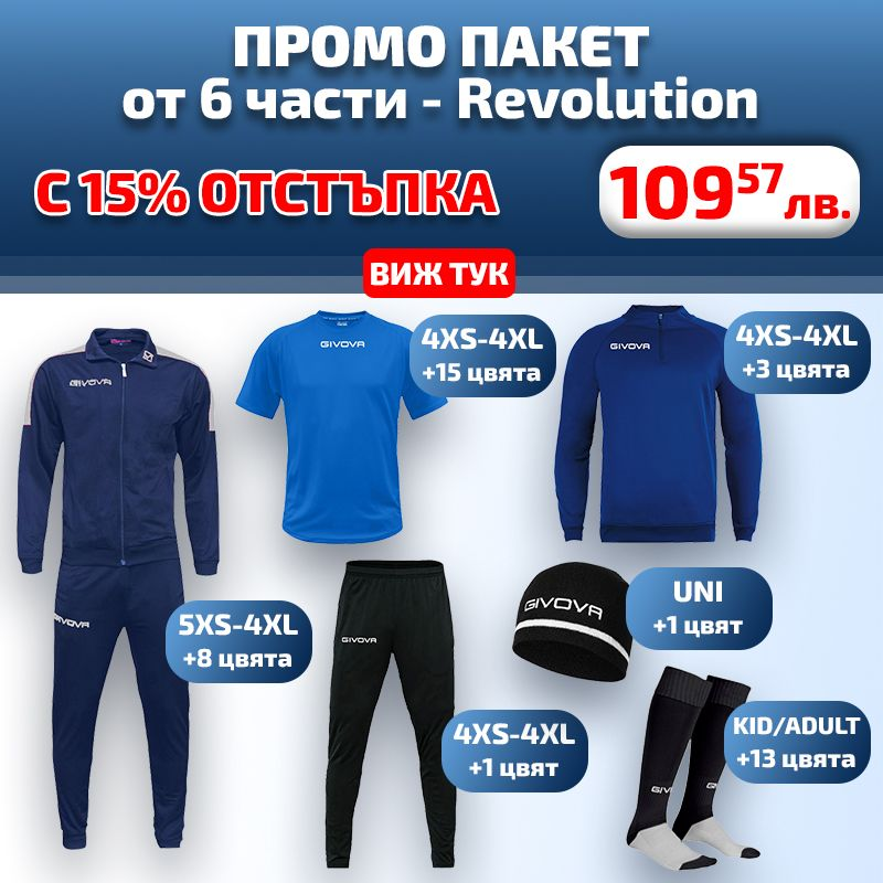 Промо Пакет Revolution - 109.57 лв.