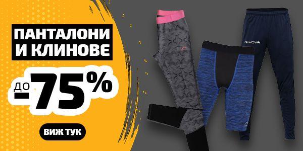 BLK Days - Спортни Панталони и Клинове
