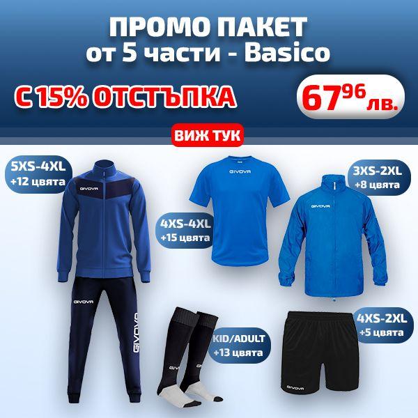 Промо Пакет Basico - 67.96 лв.