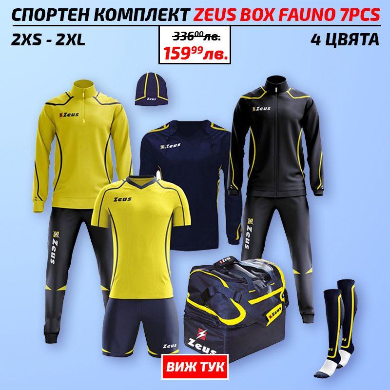 Спортен комплект - Fauno