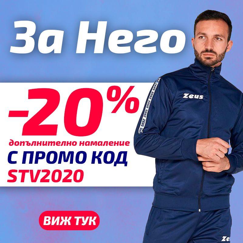 Св. Валентин - За Него 20% Намаление