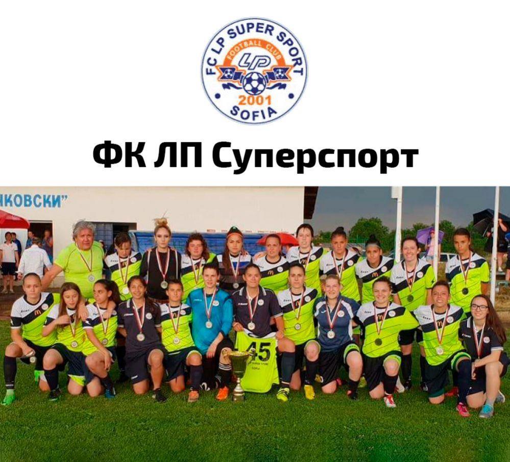 ФК ЛП Суперспорт