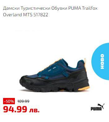 Дамски Туристически Обувки PUMA Trailfox Overland