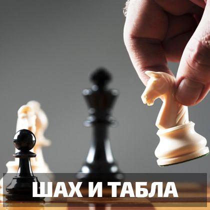 Шах и Табла