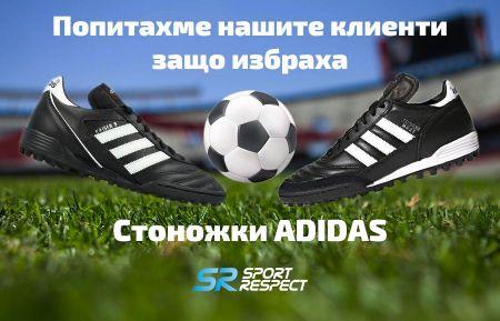 10 причини да закупиш Стоножки Adidas Mundial и Kaiser 5 Team Turf