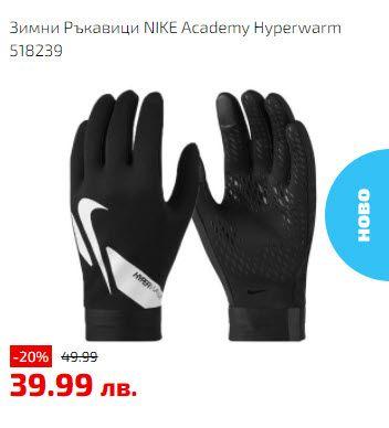 Зимни Ръкавици NIKE Academy Hyperwarm