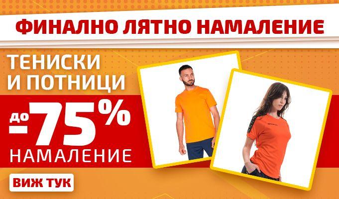 Финално Лятно Намаление - Тениски и Потници до -75