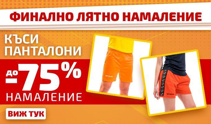 Финално Лятно Намаление - Къси Панталони до -75%