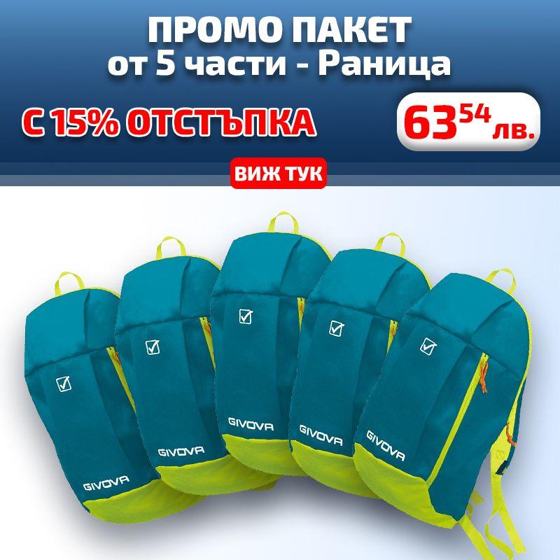 Промо Пакет Раница - 63.54 лв.