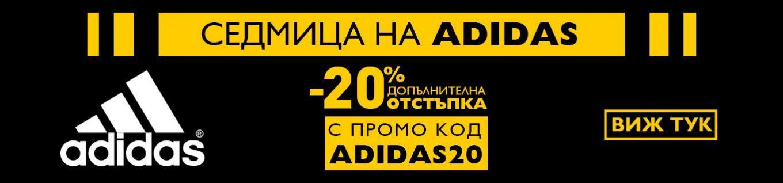 Финална Разпродажба - Седмица на ADIDAS
