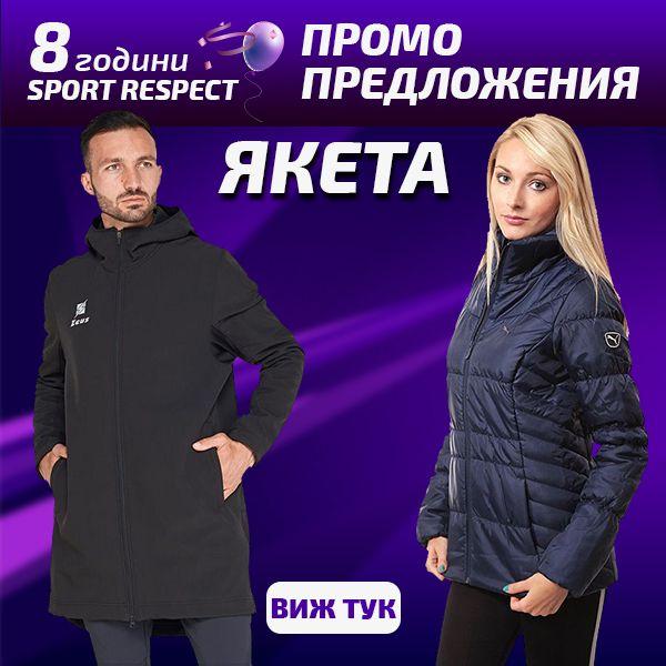 8 години Sport Respect - Промо Предложения - Якета