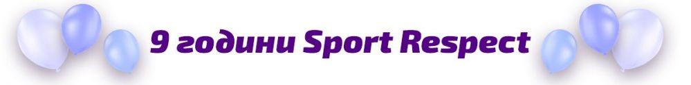 9 години Sport Respect
