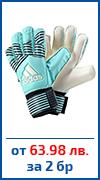 Вратарски Ръкавици ADIDAS