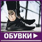 Black Days Намаление - Обувки